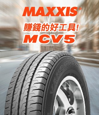 【0000輪胎庫】Maxxis瑪吉斯 MCV5 205-70-15 請多利用關於我