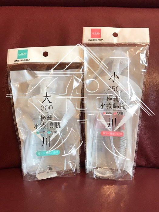 🏠生活大師UdiLife 極細水霧噴瓶 小川250ml 大川300ml 園藝 清潔 妝髮 台灣製造 好康屋