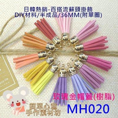 MH020-2【每個14元】36MM小號款韓國絨玫瑰金樹脂帽蓋款麂皮繩短版流蘇頭(25色)☆半成品【簡單心意素材坊】