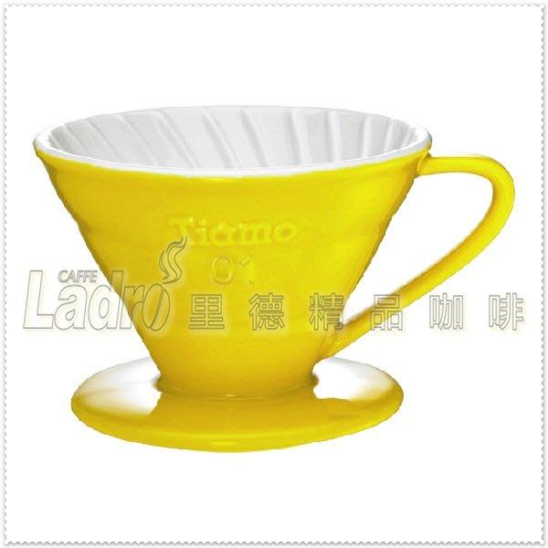 (附發票)【里德咖啡烘焙王】(五色)TIAMO V01陶瓷雙色咖啡濾器組 附滴水盤量匙 1-2人(紅、藍、黃、粉、咖啡)
