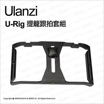 【薪創新生北科】Ulanzi U-Rig 手機直播穩定器 提籠跟拍套組 攝影 直播 熱靴 自拍 直播 支架