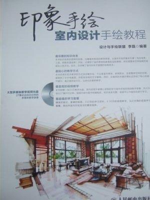 2【建築】印象手繪 室內設計手繪教程(容量大、流程細,全程配備多媒體有聲視頻教學錄影的手繪書(附1DVD))