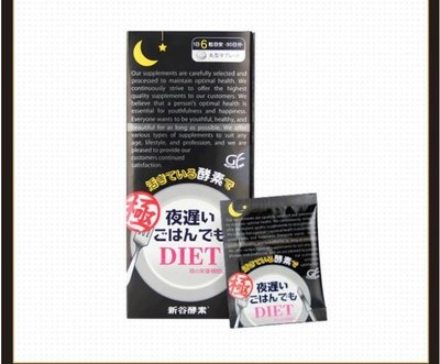 買二送一 買五送三 現貨 新谷黑金版酵素 NIGHT DIET 日本新谷酵素黑金版 黃金加強版夜間活性生酵素 最新期效