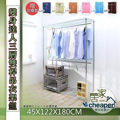 【居家cheaper】全電鍍46X122X180三層雙吊衣架組贈防塵套(多色可選)/波浪架/衣櫥架/收納櫃/衣架