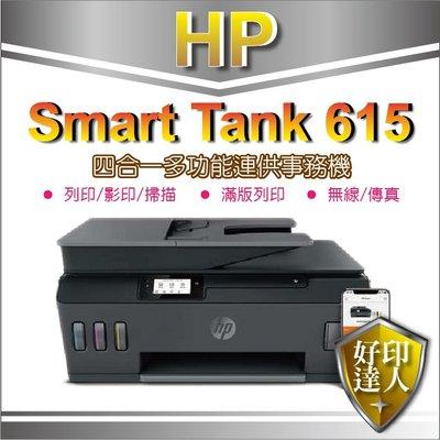 【好印達人+免費升級2年保固】HP Smart Tank 615 四合一多功能連供事務機