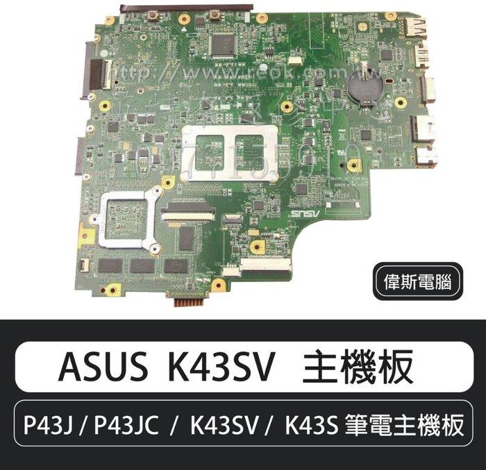 ☆偉斯電腦☆ASUS 華碩 P43J P43JC K43SV K43S K43SD 筆電主機板