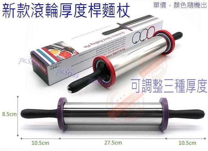 『尚宏』新版滾輪厚度桿麵杖 (可當 擀麵杖 擀麵棍 餅乾壓模麵棍 壓麵機 白鐵 大可調厚度桿麵棍  )