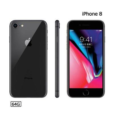 iPhone 8 4.7吋64G