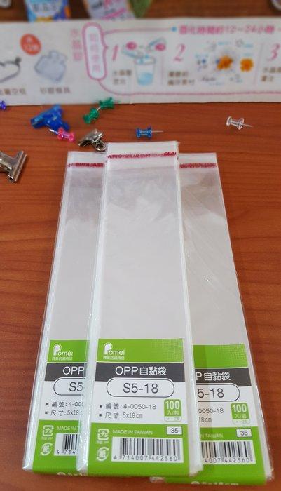 OPP自黏袋 5cm*18cm 100入/包 包裝用品 糖果袋 好好逛文具小舖