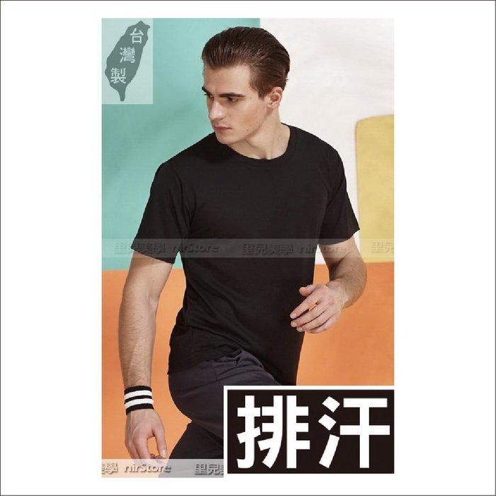【SP-66n12-08】男女圓領短袖T恤吸濕排汗黑素面台灣製造團體服制服團體制服衣服印刷刺繡字慢跑步馬拉松路跑籃球班服