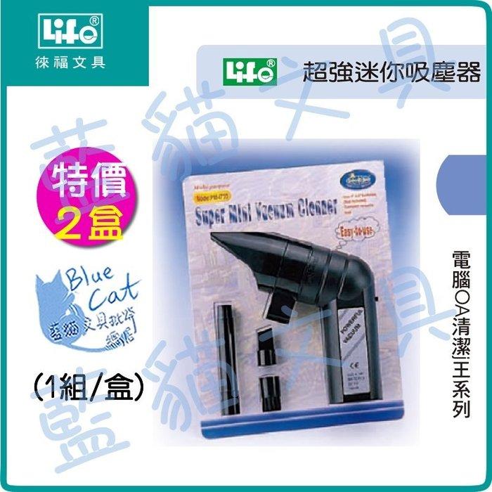 【可超商取貨】電腦/鍵盤/滑鼠/傳真機清潔【BC18660】PM-473D 超強迷你吸塵器 2盒《徠福LIFE》【藍貓】