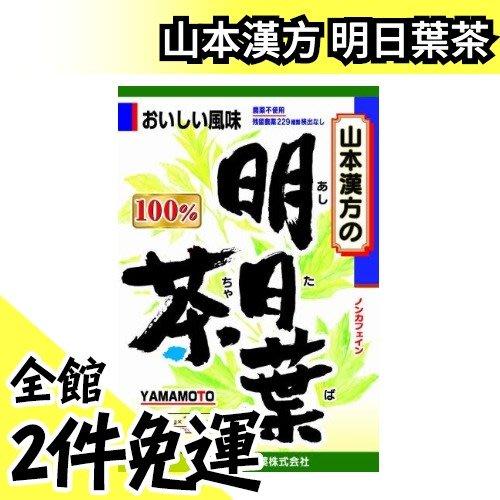 🔥現貨🔥【山本漢方 明日葉茶 10袋入】日本製 綠茶 煎茶 抹茶 茶包 飲品 上班族 下午茶 開會 茶飲【水貨碼頭】