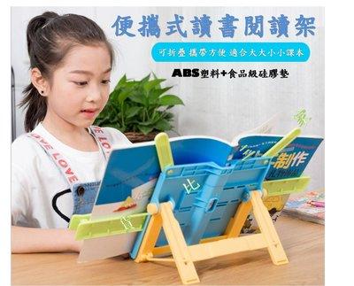 便攜式讀書閱讀架 平板支架 食譜架 樂譜夾 簡約 抬頭 看書架 兒童 讀書架 夾書器 書支架 減輕負擔 課業 姿勢