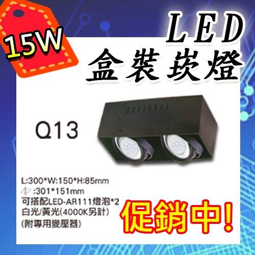 §LED333§ (33HQ13-15) LED-AR111-15W*2 崁燈 無邊框 盒裝 方形 雙燈 整組$996元
