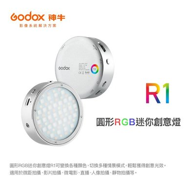 Godox R1 RGB 圓形LED燈  迷你創意 手機磁吸貼片 【公司貨】5W 色溫:2500K~8500K
