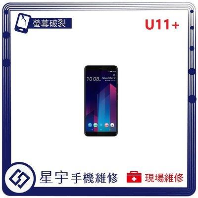 [螢幕破裂] 台中專業 HTC U11+ PLUS 玻璃 面板 液晶總成 更換 現場快速 手機維修