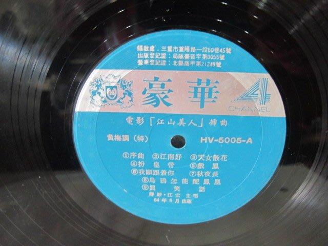 二手舖 NO.987 黑膠唱片 江山美人插曲 黃梅調 裸片 無封套