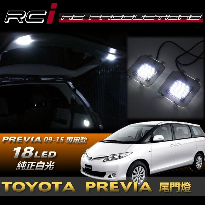 RC HID LED專賣店 TOYOTA PREVIA 09年後 LED 尾門燈  後車門燈 後車廂燈 車廂燈 行李箱燈