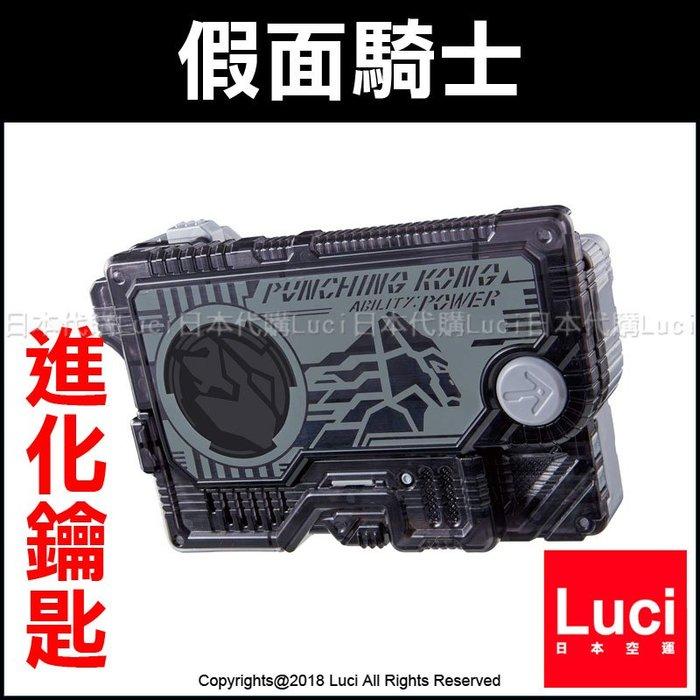拳擊金剛 BANDAI 假面騎士 ZERO-ONE 01 DX 昇華之鑰 進化鑰匙 飛鷹 日版 LUC日本代購
