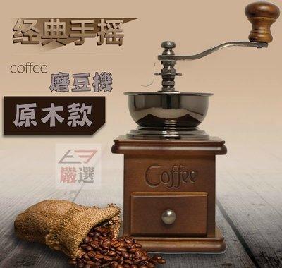 【T3】復古手搖咖啡機 木質咖啡機 手磨 磨豆機 原木款 家用迷你磨豆機 手動咖啡機 磨粉機 咖啡研磨機 送禮【H44】
