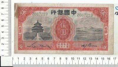 中國銀行 二十年版 簽名 Z667219伍圓