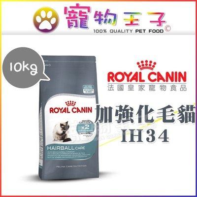 ☆寵物王子☆ ROYAL CHNIN 法國皇家 皇家 IH34 加強化毛貓 10KG/ 10公斤 成貓 宜蘭縣