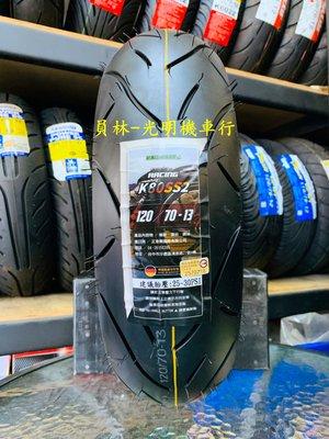 彰化 員林 海德瑙 海德腦 K80 SS2 120/70-13 完工價2800元 含 平衡 氮氣 除蠟