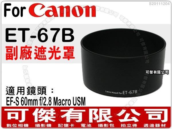 可傑- 全新 Canon ET-67B 副廠遮光罩 可反扣 卡口式遮光罩 EF-S 60mm f/2.8 Macro USM專用