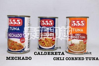 {泰菲印越}      菲律賓  555 鮪魚罐頭