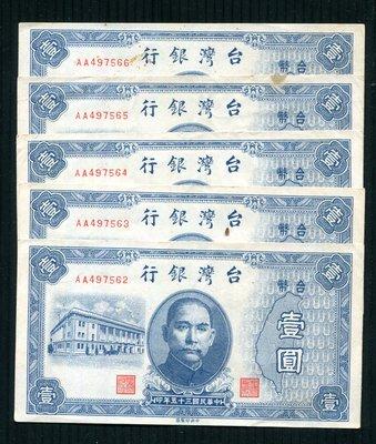 35年老台幣 壹圓 --雙A字軌5連號