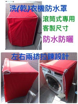 WD-S18VCD《微笑生活e商城》LG 洗衣機 防塵套 防塵罩 WD-S18VCD 訂作 拉鍊設計 防水防晒 台中市