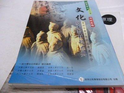 買滿500免運 --《指考學測升大學國文化基本教材超正典》ISBN:9868120101-蜂鳥編輯群