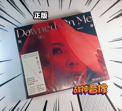 CD光碟 正版 周蕙 豁然律 限定豪華版Bonus收錄影視歌曲 CD 經典五大發行