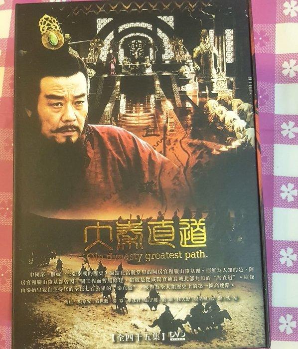 大秦當道DVD