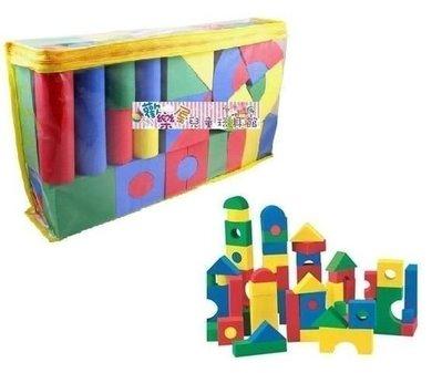 *歡樂屋*.....//EVA安全無毒加厚款台灣製軟性積木52PC//.....ST安全玩具