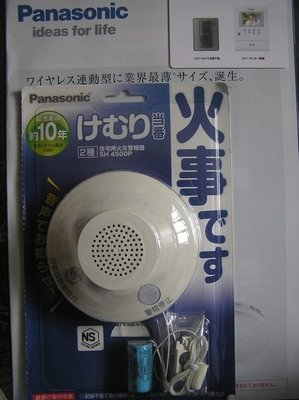 Panasonic 日本製 火災警報器 煙霧溫度 簡易按裝 長效電池10年+國際KX-T7730XB黑色話機3300 新北市