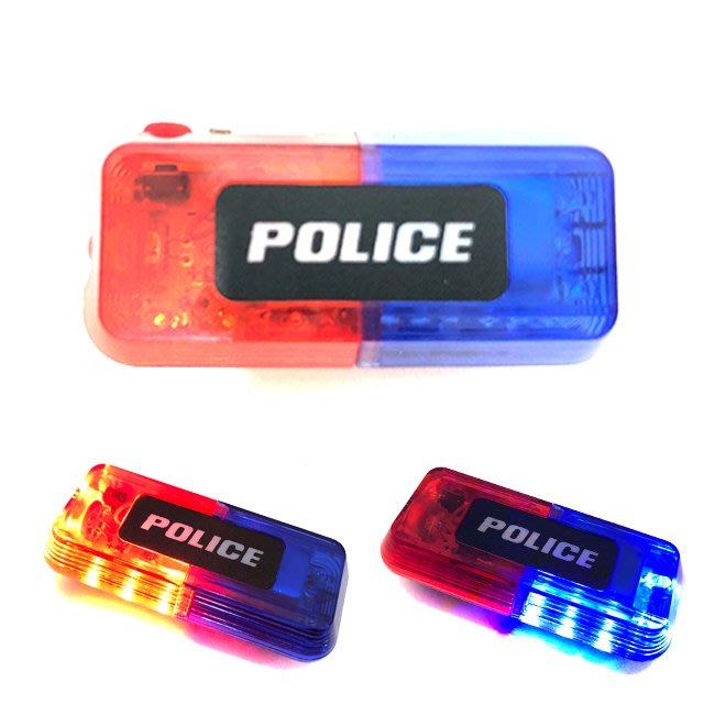 重力感應 LED肩燈 USB充電 防水肩燈 警用肩燈 紅藍燈 警用 警示燈 交通警示【T99000201】塔克玩具