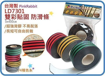 =海神坊=台灣製 PinkRabbit LD7301 雙彩貼固防滑條 自黏式 樓梯 浴室防滑膠帶 4.5米 6入免運