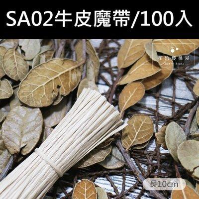 ~櫻桃屋~ SA02 牛皮 魔帶 鐵絲 束帶 蝴蝶結 緞帶 糖果袋鐵絲 包裝鐵絲 批發價50元100入