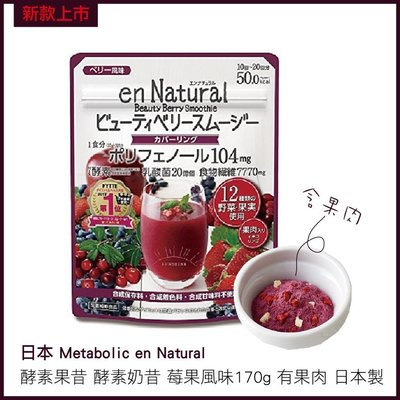 日本 Metabolic en Natural 酵素果昔 酵素奶昔 莓果風味170g 含果肉 日本製 新款上市 現貨 新北市