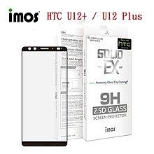 【愛瘋潮】imos 2.5D AG2bc 美國康寧公司授權 滿版玻璃貼 HTC U12+ / U12 Plus 9H