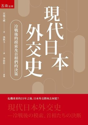 《度度鳥》現代日本外交史 :冷戰後的摸索及首相們的決策│五南圖書│宮城大藏│全新│定價:450元