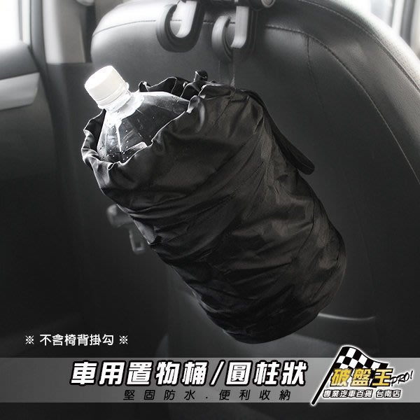 破盤王/台南 車用 置物桶/圓柱狀↘199元~防水 好清洗 ╭車內收納、雜物袋、垃圾桶、外出購物袋使用╭放置飲料超方便