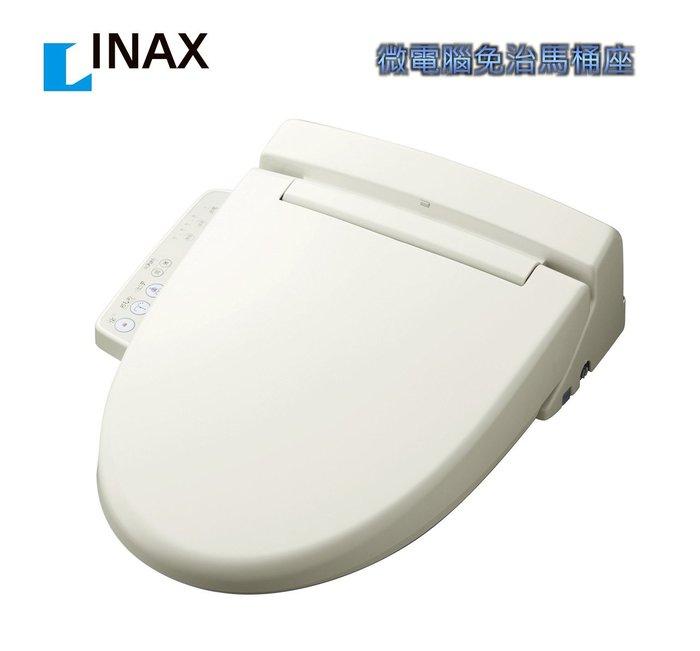 【 達人水電廣場】 日本 INAX 伊奈 CW-RL10 微電腦免治馬桶座 (短版) 免治馬桶座 溫水洗淨便座