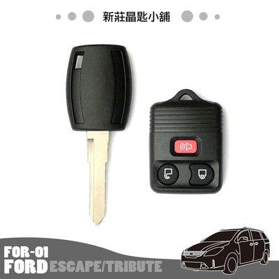 新莊晶匙小舖 福特 FORD ESCAPE MAZDA TRIBUTE 晶片鑰匙 遙控器