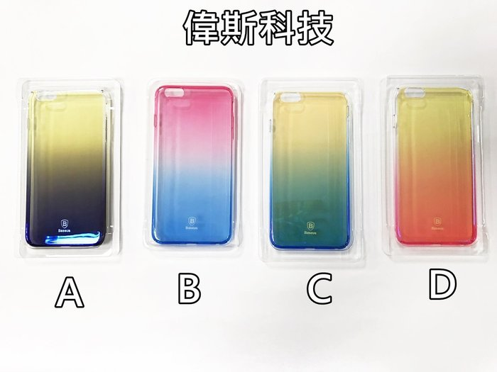 ☆偉斯科技☆BASEUS 倍思 Apple iPhone 6 Plus 琥珀殼 漸層背殼 硬殼~現貨供應中~