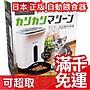 免運 日本正版UCHINOKO ERECTRIC 家電專門店...