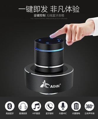 Adin 艾丁 26W共振喇叭+車載底 坐無線藍牙共振音響 藍芽4.0 NFC功能 26W 反制樓上 加強低音