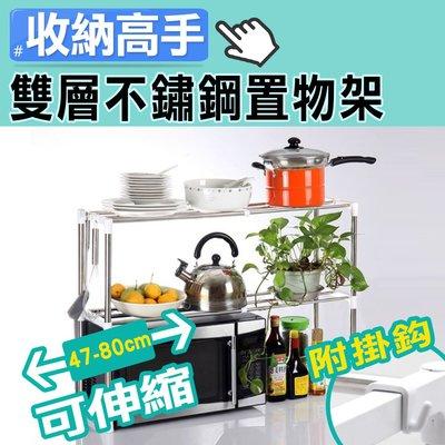 台灣現貨 伸縮置物架 微波爐架 烤箱架 廚房收納架 客廳收納架 多功能架 雙層不鏽鋼伸縮置物架NC17080209