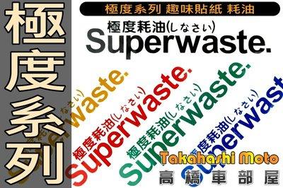 極度系列 【高橋車部屋】SUPER 極度 耗油 獨立貼紙 螢光 反光 消光 彩繪 車貼 字體 乾燥